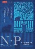 (二手書)N.P.