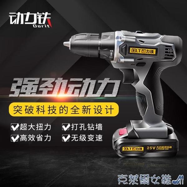 電鑽 25V充電鉆充電電鉆手電轉鉆鋰電池充電式電鉆電批電動螺絲刀12V 快速出貨