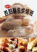 (二手書)西點麵包烘焙班