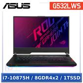 【99成未拆新品】 ASUS G532LWS-0031A10875H 15.6吋 ROG 電競 筆電 (i7-10875H/8GDR4x2/1TSSD/W10)