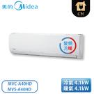 [Midea 美的空調]6-9坪 豪華系列 變頻冷暖一對一分離式冷氣 MVC-A40HD+MVS-A40HD