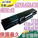 ACER電池(保固最久)-宏碁 4737G,4740G,4740G-432G50MN,4740G-332G50MN,AS07A75,MS2219,MS222,