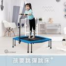 【Fitwell】孩要跳彈跳床+,40吋...