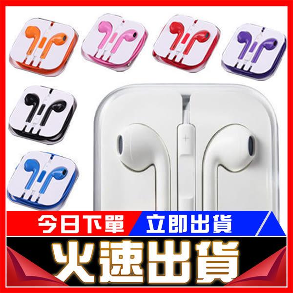 [24hr-現貨快出] Apple EarPods 高音質 線控 立體音 耳機 免 藍芽 iphone 6 7 8 手 機 殼 i6 s ix i7 i8 plus