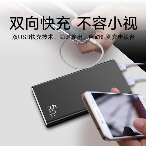20000M大容量超薄行動電源華為oppo蘋果8毫安小米vivo手機通用移動 黛雅