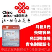 中國聯通 在台申辦 實名制門號/中國門號/中國電話卡/中國網卡中國通話卡/預付卡
