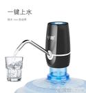 抽水機 子路桶裝水抽水器飲水機充電自動大小礦泉水純凈水桶上壓出提水器 繽紛創意家居