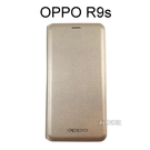 OPPO R9s (5.5吋) 原廠皮套 [金色]
