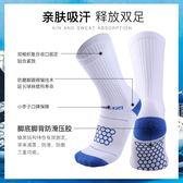 小李子足球襪短筒中筒襪男女成人運動防滑神襪減震毛巾底足球襪