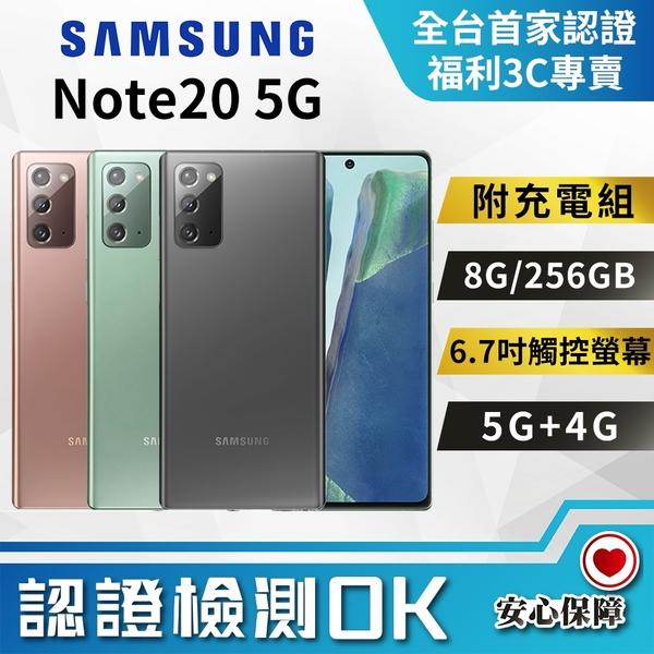 【創宇通訊│福利品】 滿4千贈好禮 9成新上 Samsung Note20 5G/8G+256GB (N9810) 開發票