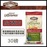 *KING WANG*Natural ultramix 奇跡《成犬-天然食品》-30磅