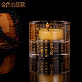 85折 燭臺酥油燈座水晶蓮花心經防風蠟燭臺【99狂歡購】