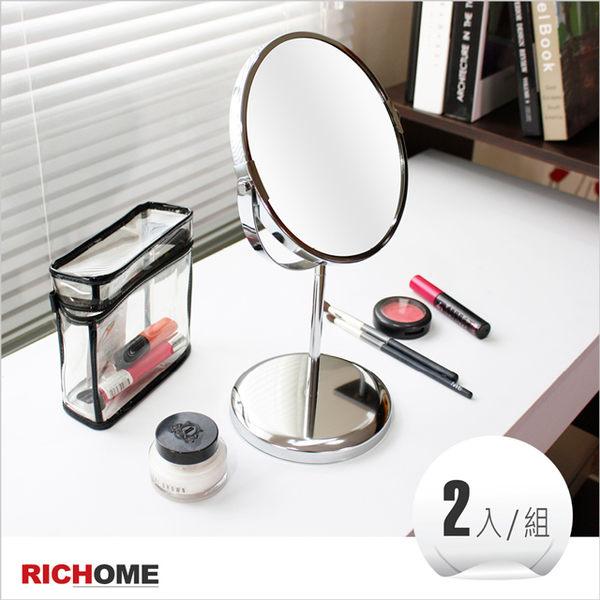 【RICHOME】《ID格瑞絲雙面立鏡-2入》壁鏡/立鏡/桌上鏡/穿衣鏡/鏡子/掛鏡/玄關
