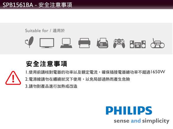 【PHILIPS】 一開六插延長線(1.8米) SPB1561 BA/WA(六入組)