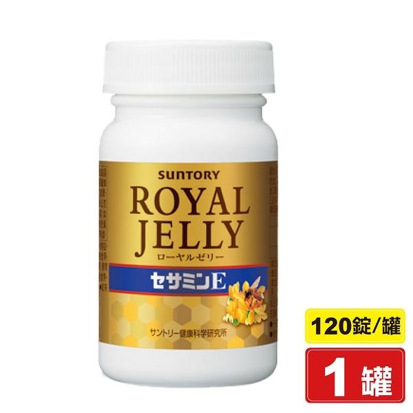 三得利 蜂王乳+芝麻明E 120顆 專品藥局【2012901】