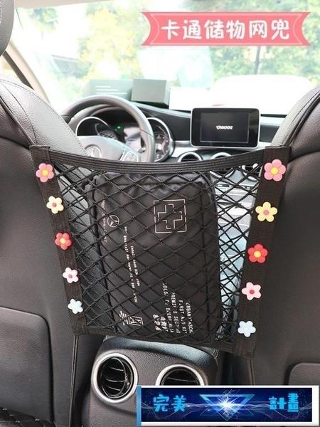 汽車網兜 汽車座椅間儲物網兜創意車載中間擋網收納袋隔離彈力網車內置物袋 完美計畫 免運