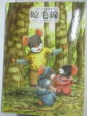 【書寶二手書T5/少年童書_DS4】三隻兄弟鼠溫馨繪本:晾毛線_張晉霖