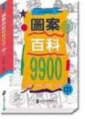 (二手書)圖案百科9900(中)