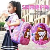 3D芭比公主書包小學生女雙肩包兒童幼稚園大小班 moon衣櫥