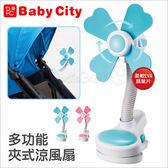 ✿蟲寶寶✿【Baby City 】多功能夾式涼風扇(推車用)