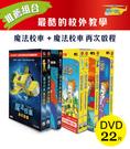 魔法校車+魔法校車 再次啟程 DVD