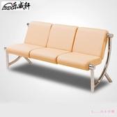 排椅三人位機場椅公共沙發等候候軟包車站大廳椅 DR20226【Rose中大尺碼】