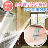 廚房用品 日本加大透明防污壁貼(90*60) 無痕防油防水 【KFS241】123OK