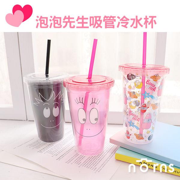 【泡泡先生吸管冷水杯】Norns 正版Barbapapa 平蓋雙層吸管杯 水瓶水壺 飲料杯子 隨身杯