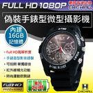 【CHICHIAU】1080P偽裝防水橡膠帶手錶16G夜視微型針孔攝影機/影音記錄器TW001