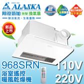 【有燈氏】阿拉斯加 浴室暖風乾燥機 碳素纖維發熱 遙控 異味阻斷 免運【968SRN】