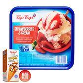 【歡慶大回饋】買草莓奶香再送鹽味焦糖巧克力冰紐角
