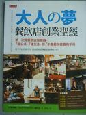 【書寶二手書T1/財經企管_QDX】大人的夢-餐飲店創業聖經_Nikkei Restaurants