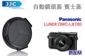 數配樂 JJC 自動鏡頭蓋 Panasonic DMC-LX100 LX100 賓士蓋 無暗角 可加裝濾鏡