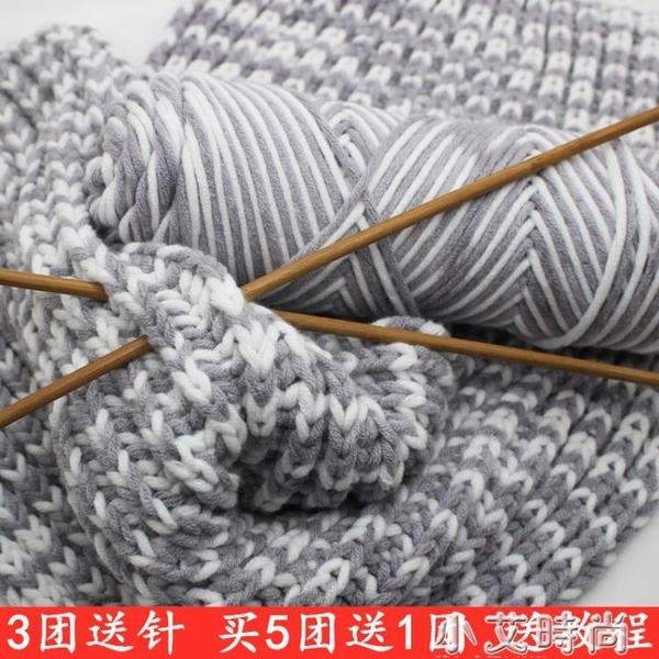 手工diy編織送男友女友自織圍巾毛線團中粗線球情人牛奶棉材料包 小艾新品
