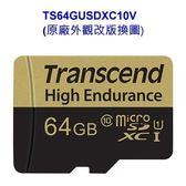 【新風尚潮流】 創見高耐用記憶卡 64G MLC MS PRO DUO 雙轉卡 TS64GUSDXC10V-MS