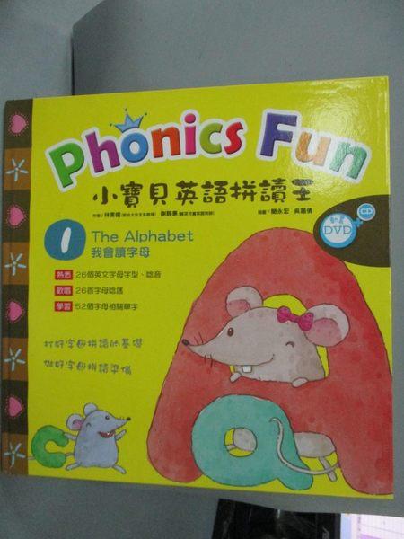 【書寶二手書T9/少年童書_XFQ】小寶貝英語拼讀王Phonics Fun 1-我會讀字母 The Alphabet _