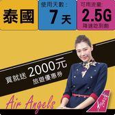 ★飛租不可★實體店面 泰國上網卡 (7天/2.5GB)