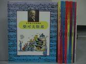【書寶二手書T2/少年童書_REZ】世界偉大的音樂家-柴可夫斯基_蓋西文_披頭四等_共10本合售