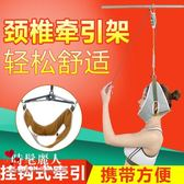家用掛鉤吊頸椎牽引架 頸椎拉伸器理療頸椎病牽引器 全店88折特惠