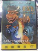 影音專賣店-B36-020-正版DVD*動畫【東海戰】-新加坡小天王林俊傑聲音演出