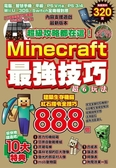 超級攻略都在這!Minecraft最強技巧玩法888個