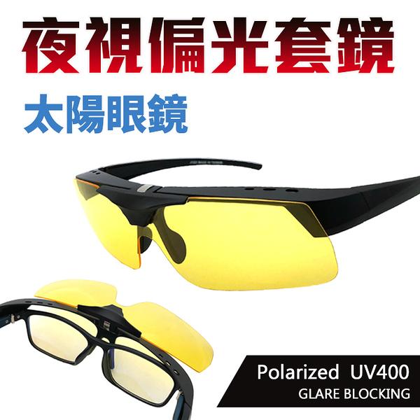 MIT上翻式夜視偏光套鏡 Polaroid眼鏡族首選 免脫眼鏡直接戴上 增加安全性 防眩光 遠光燈 抗UV400