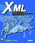 二手書博民逛書店 《XML新網頁語言開發手冊》 R2Y ISBN:9570435380│黃中杰