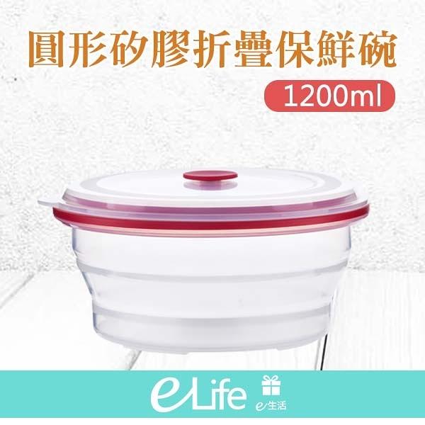 【快速出貨】環保便攜折疊矽膠透明保鮮碗1200ml 保鮮 摺疊 餐盒 保鮮碗 戶外 方便攜帶 【e-Life】