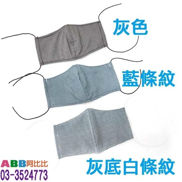 大人【三層不織布口罩】符合疾管署建議材質製作_台灣製造#布面口罩#口罩套#防塵口罩#口罩布套