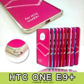 E68精品館 圓弧雙色 HTC ONE E9+/9 PLUS 海馬扣 扣式 框 金屬邊框 免螺絲 鋁合金 鋁框 雙銀邊