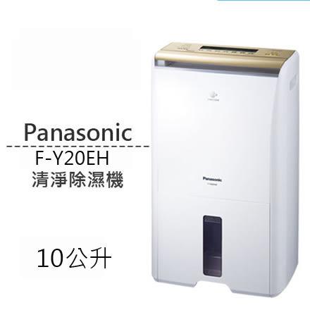 【獨家 贈好禮4選1】國際 F-Y20EH 清淨除濕機 10公升 公司貨
