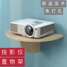 實木免打孔投影儀支架子電視機頂盒置物架牆上路由器臥室壁掛【快速出貨】