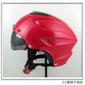【GP-5 027 雙層遮陽鏡片 雪帽 素色 桃紅】半罩、內襯全可拆、送鏡片