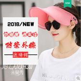 遮陽帽 男女通用戶外遮陽帽登山帽空頂帽夏天百搭情侶帽運動帽防曬太陽帽  米蘭shoe